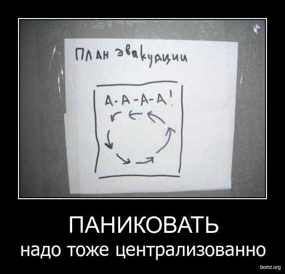http://bomz.org/i/demotivators/644527-2010.02.27-07.30.29-48566480fbcf.jpg