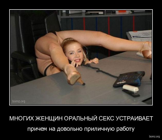 Оральный секс женщине демотиватор