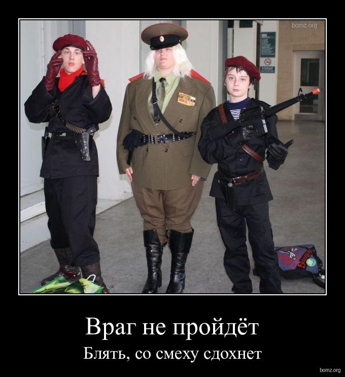 http://bomz.org/i/demotivators/663321-2011.02.23-04.22.59-bomz.org-demotivator_vrag_ne_proyidiet_blyat_so_smehu_sdohnet.jpg