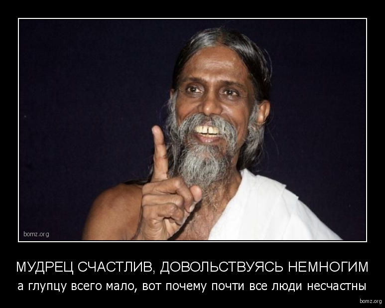 Мудрец счастлив, довольствуясь немногим : Мудрец счастлив, довольствуясь немногим