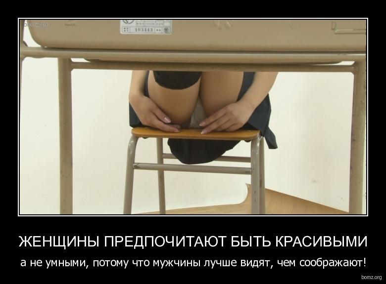 Манстурбация под столом
