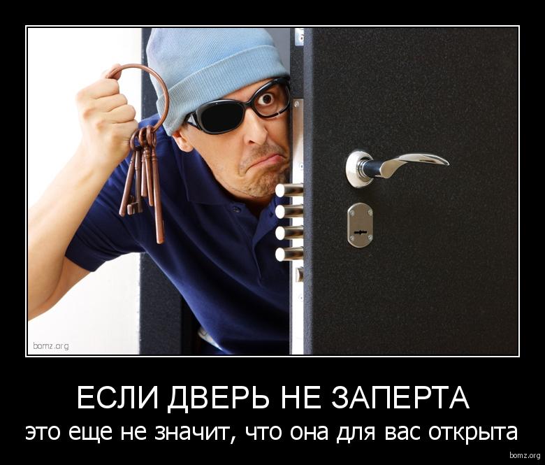 Если дверь не заперта : Если дверь не заперта