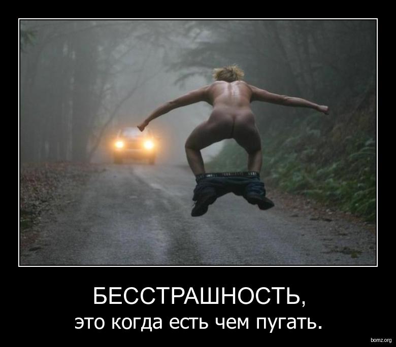 http://bomz.org/i/demotivators/703675-2010.01.29-02.52.10-805027.1.jpg