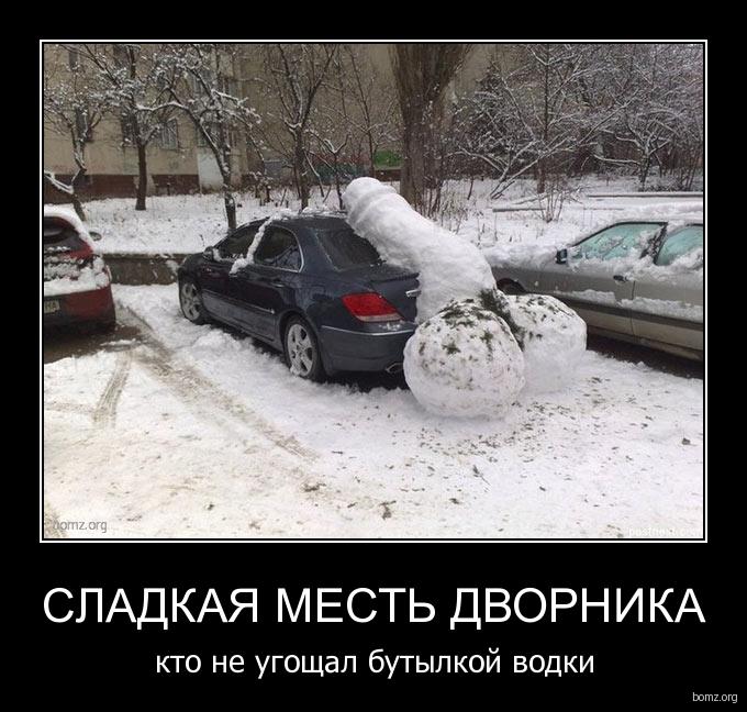 http://bomz.org/i/demotivators/714327-2011.02.23-04.18.54-bomz.org-demotivator_sladkaya_mest_dvornika_kto_ne_ugoshal_butiylkoyi_vodki.jpg