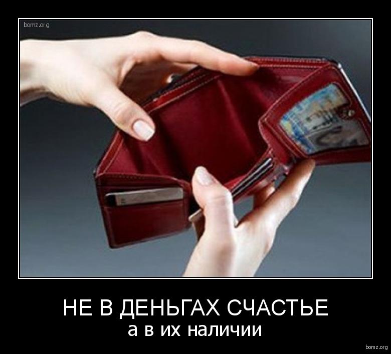 не в деньгах счастье : не в деньгах счастье