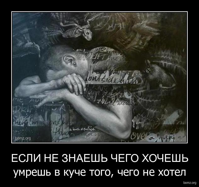 http://bomz.org/i/demotivators/719987-2010.08.22-11.07.35-1281891261_esli-ne-znaesh-chego-hochesh-.jpg
