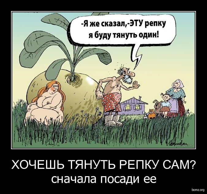 http://bomz.org/i/demotivators/732027-2010.01.26-02.24.00-berloga.net_1439918098.jpg