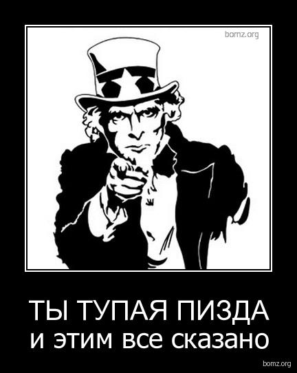 amerika-kusok-pizdi
