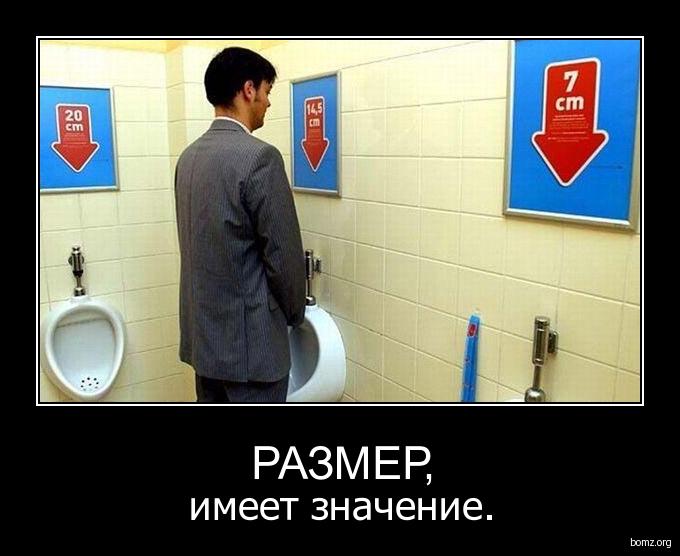 http://bomz.org/i/demotivators/748560-2010.01.29-01.13.36-size_up.jpg