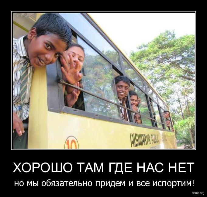 http://bomz.org/i/demotivators/781644-2010.07.10-09.36.33-snimok.jpg
