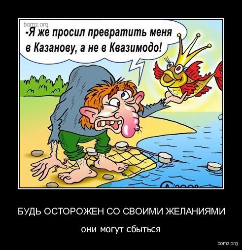http://bomz.org/i/demotivators/782063-2010.12.11-01.44.19-bomz.org-demotivator_bud_ostorojen_so_svoimi_jelaniyami_oni_mogut_sbiytsya.jpg