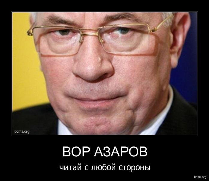 """Азаров поблагодарил большинство за поддержку и обвинил оппозицию в """"низком уровне дискуссии"""" - Цензор.НЕТ 7058"""