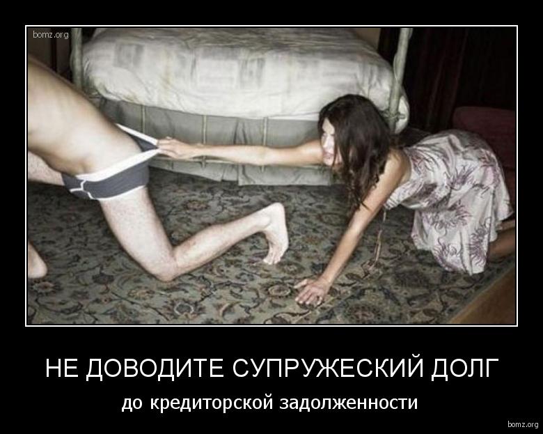 Не доводите супружеский долг : Не доводите супружеский долг