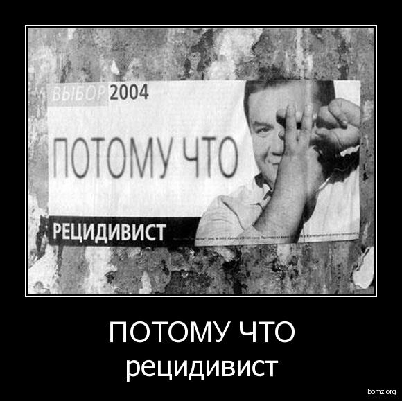 """""""Янукович тотально подчинил себе судебную систему: """"енакиевского"""" главу КС в другой стране на порог бы не пустили"""", - Власенко - Цензор.НЕТ 4556"""