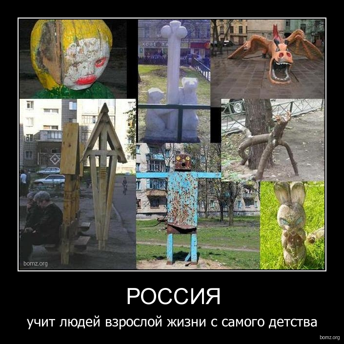 Россия : Россия