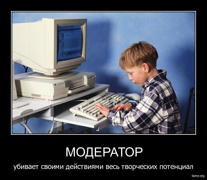 http://bomz.org/i/demotivators/829497-2010.01.16-08.27.46-moderator.jpg