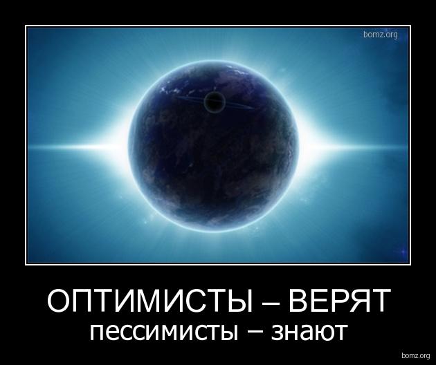 http://bomz.org/i/demotivators/836395-2010.05.27-08.20.12-realmgnostmg.jpg