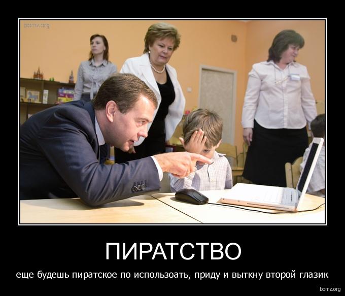 http://bomz.org/i/demotivators/839922-2011.02.21-10.13.01-bomz.org-demotivator_piratstvo_eshe_budesh_piratskoe_pj_ispolzoat_pridu_i_viytknu_vtoroyi_glazik.jpg