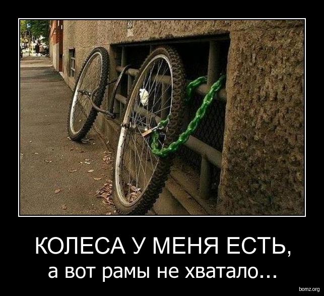 колеса у меня есть, : колеса у меня есть,