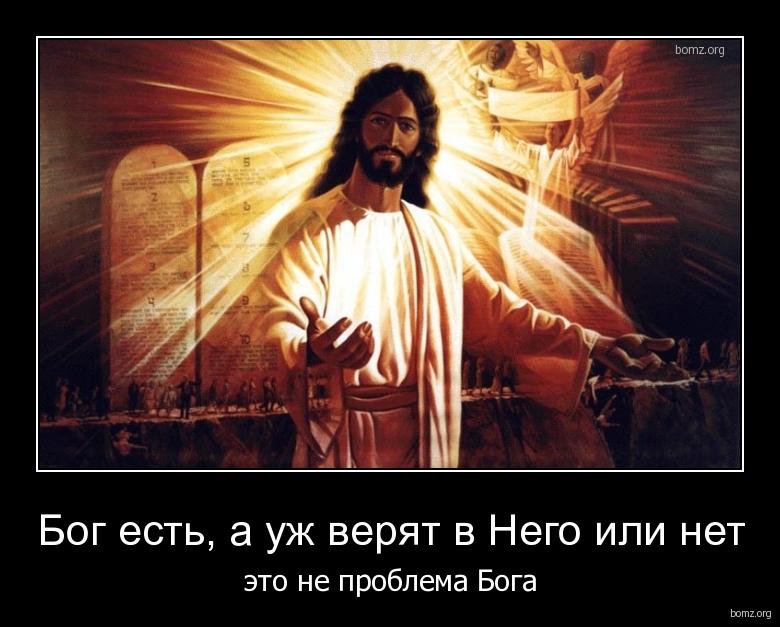 Бог есть, а уж верят в Него или нет : Бог есть, а уж верят в Него или нет