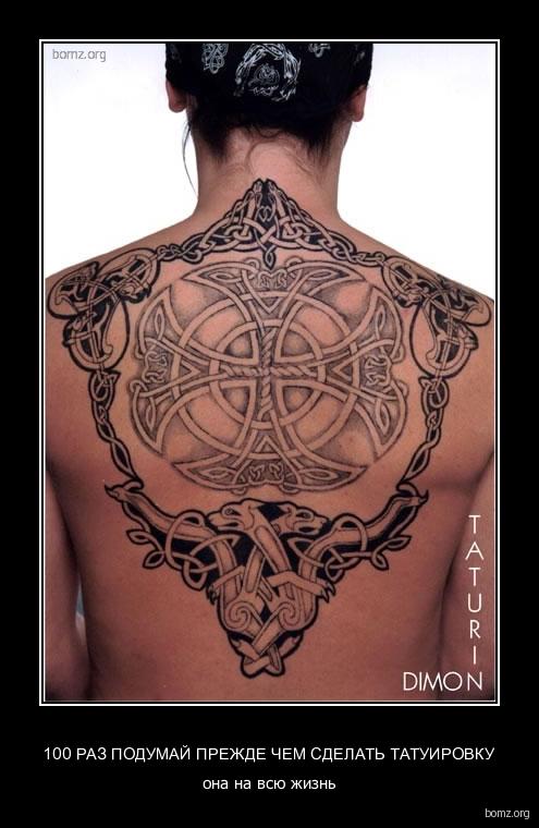 Как сказать что сделала татуировку