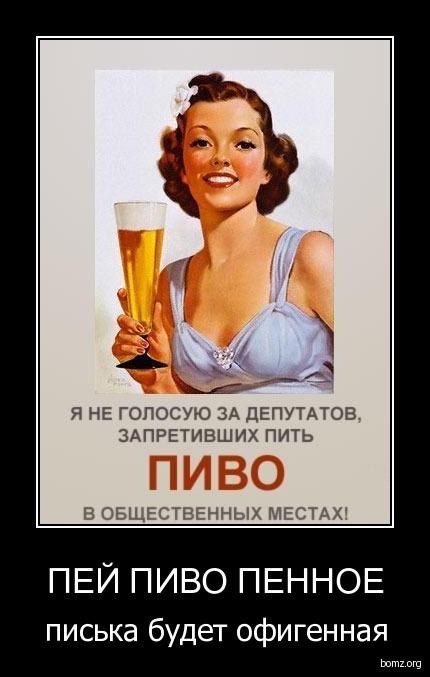 Почему нельзя мужчинам пить пиво