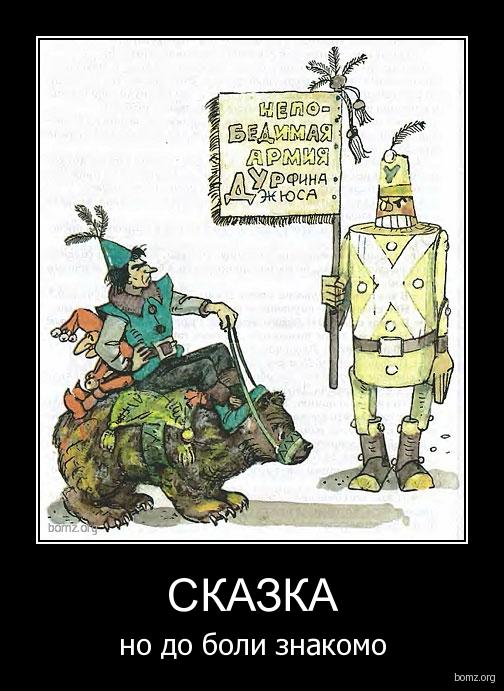 http://bomz.org/i/demotivators/936819-2011.07.24-09.13.57-bomz.org-demotivator_skazka_no_do_boli_znakomo.jpg