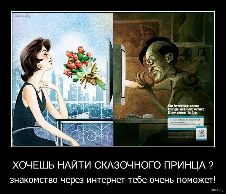 Демотиваторы О Знакомстве В Интернете