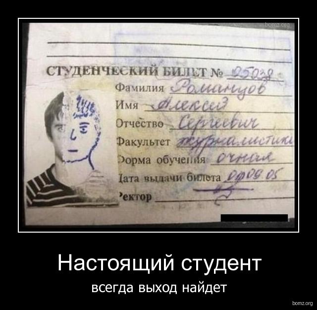 http://bomz.org/i/demotivators/959930-2010.10.14-03.18.09-bomz.org-demotivator_nastoyashiyi_student_vsegda_viyhod_nayidet.jpg