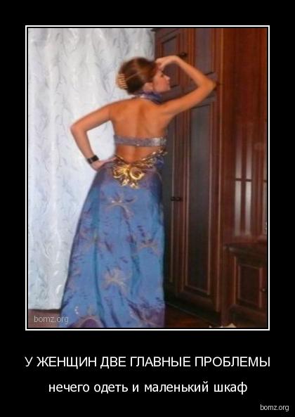 Приколы с одеждой у женщин