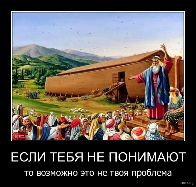 http://bomz.org/i/demotivators/978307-2010.08.22-11.05.03-1282155186_1esli-tebya-ne-ponimayut.jpg