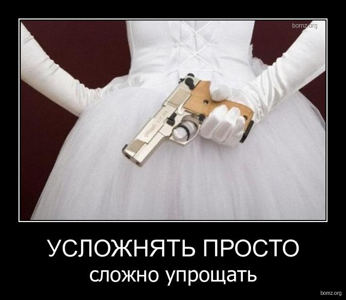 http://bomz.org/i/demotivators/991120-2011.08.04-11.59.54-bomz.org-demotivator_uslojnyat_prosto_slojno_uproshat.jpg