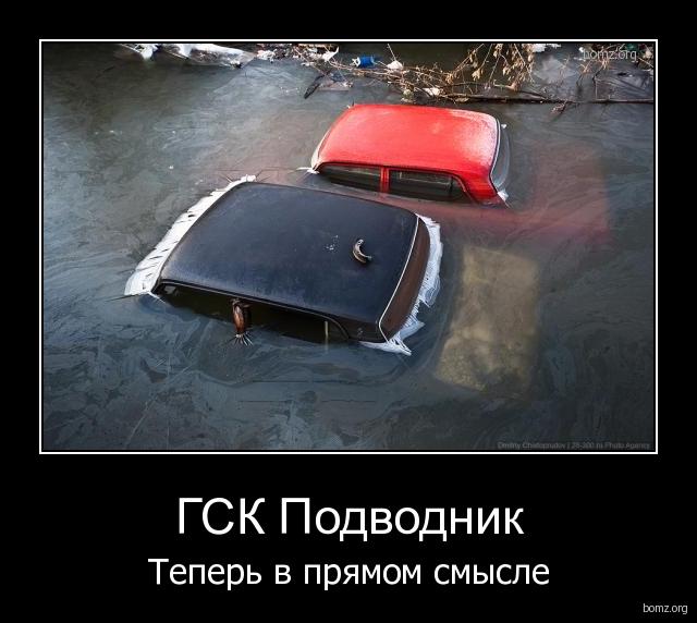 ГСК Подводник