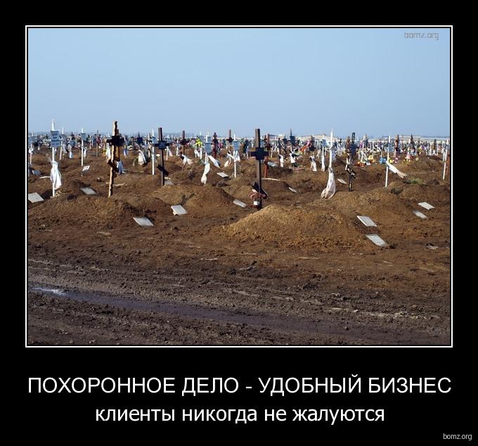 http://bomz.org/i/demotivators/995765-2012.01.26-03.50.19-bomz.org-demotivator_pohoronnoe_delo_-_udobniyyi_biznes_klientiy_nikogda_ne_jaluyutsya.jpg height=440