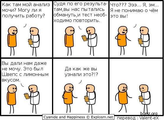 Странный доктор