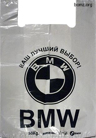 Из BMW у меня было только это (кулек/пакет)
