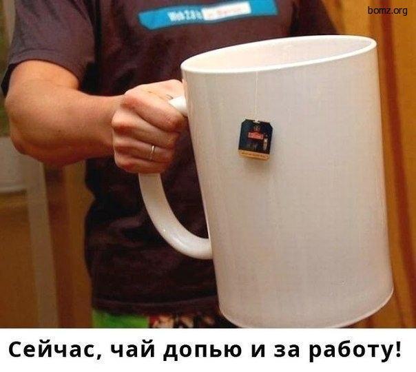 Сейчас, чай допью и за работу!