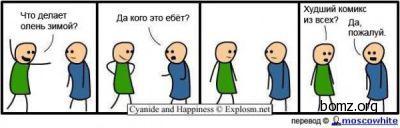 Цветные комиксы.