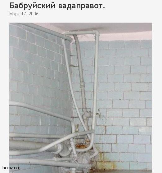 фотоприколы в бобруйске: