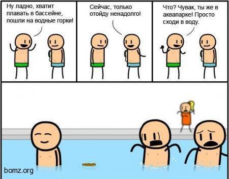 Говно в бассейне