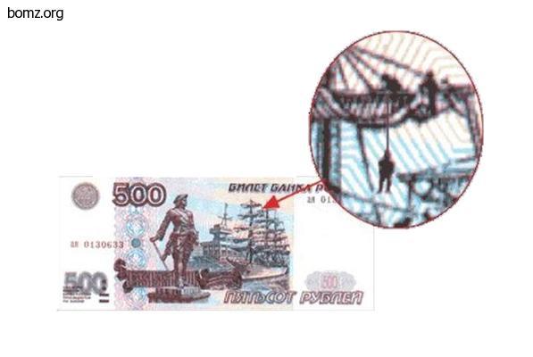 Прикол на 500 рублей | фото приколы, смешные и прикольные картинки