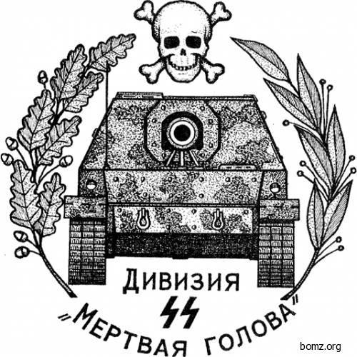 дивизии сс мертвая голова: