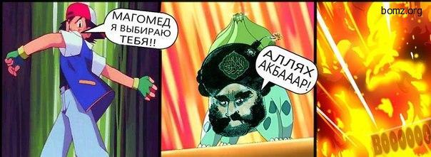 Покемон Магомед, Махмед, Мохаммед