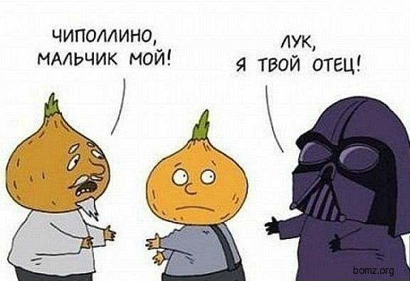 Лук, я твой отец