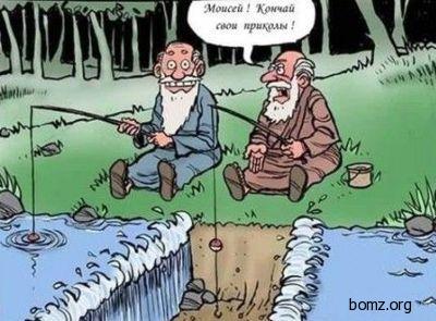 Моисей, кончай свои приколы!