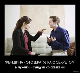 Женщина - это шкатулка с секретом : Женщина - это шкатулка с секретом