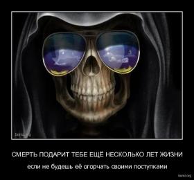 Смерть подарит тебе ещё несколько лет жизни : Смерть подарит тебе ещё несколько лет жизни