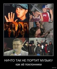 http://bomz.org/i/thumbs/251248-2010.08.29-12.45.20-bomz.org-demotivator_nichto_tak_ne_portit_muziyku_kak_eie_poklonniki.jpg