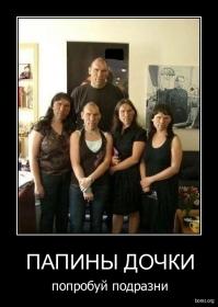 папины дочки : папины дочки