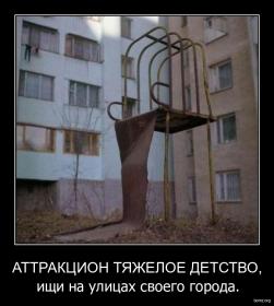 аттракцион тяжелое детство, : аттракцион тяжелое детство,